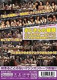Variety - Ojisan No Gimon Bucchake Talk Joshikai Imadoki Joshi No Kanzen Koryaku Manual [Japan DVD] OGS-1