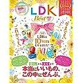 LDK 特別編集