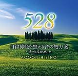 ACOON HIBINO / 自律神経を整える音の処方箋〜愛の周波数528Hz〜