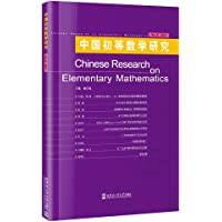 中国初等数学研究No.8(2017)