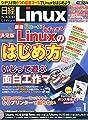 日経 Linux (リナックス) 2015年 01月号