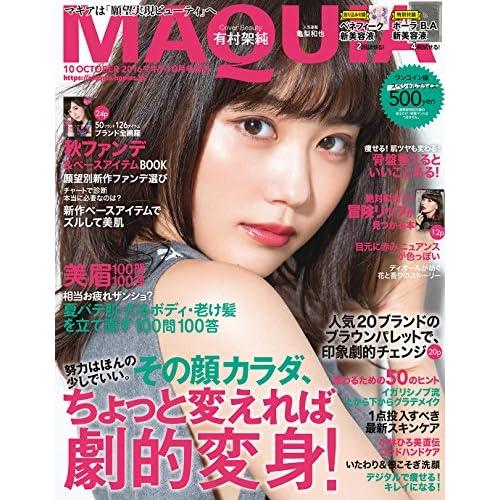 MAQUIA 2016年10月号 追加画像