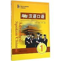 博雅·博雅对外汉语精品教材·口语教材系列:高级汉语口语(1)(第三版)