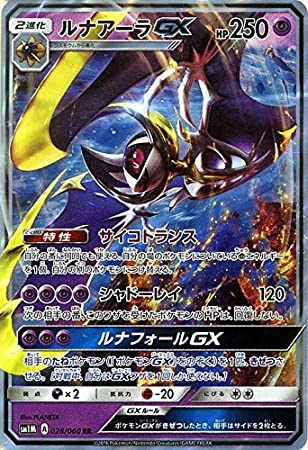 Pokemon juego de cartas Sol y la Luna Runaara GX (RR ...