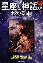 星座と神話がわかる本