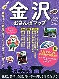 金沢おさんぽマップ (ブルーガイド・ムック)