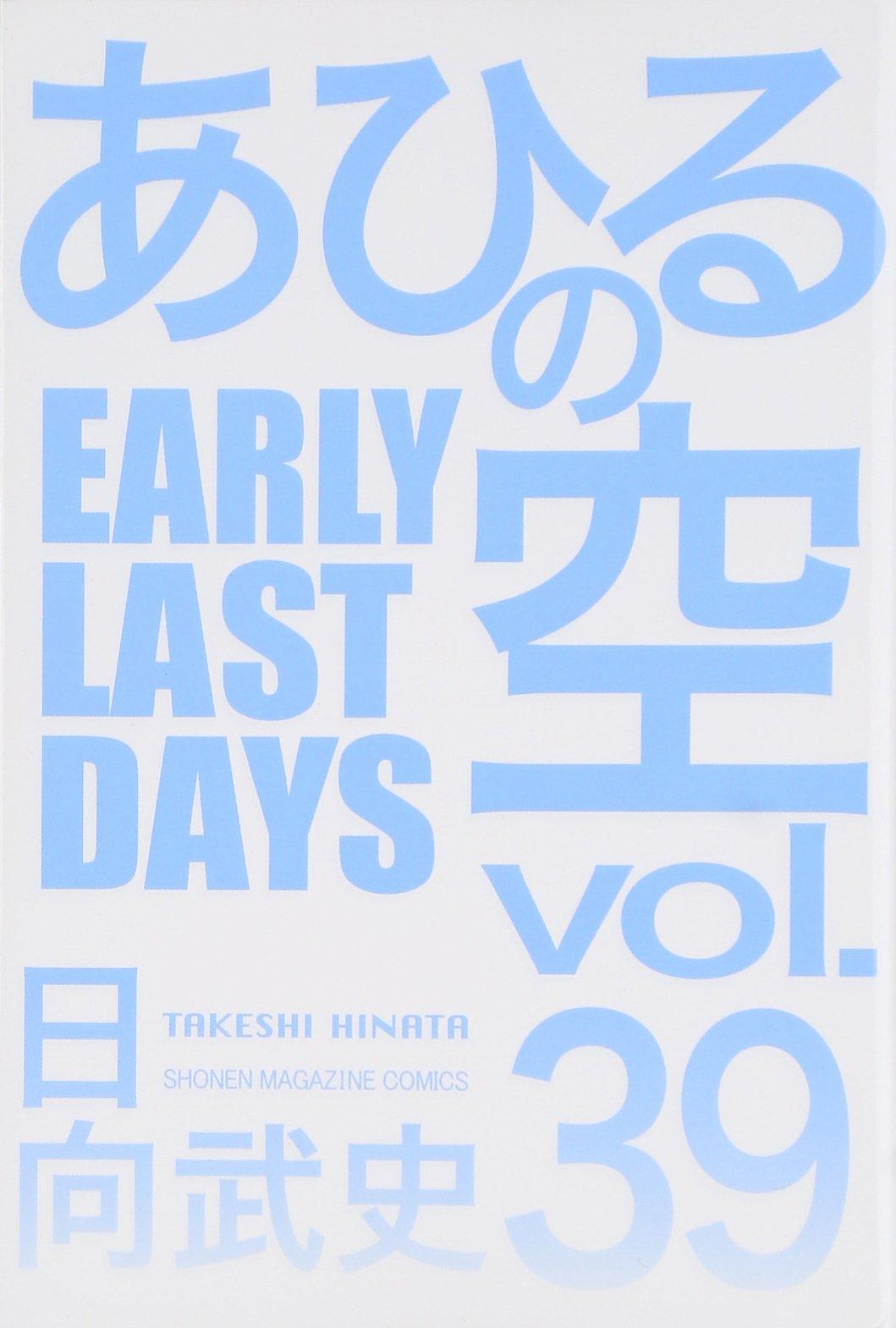 あひるの空(39) (少年マガジンコミックス) pdf