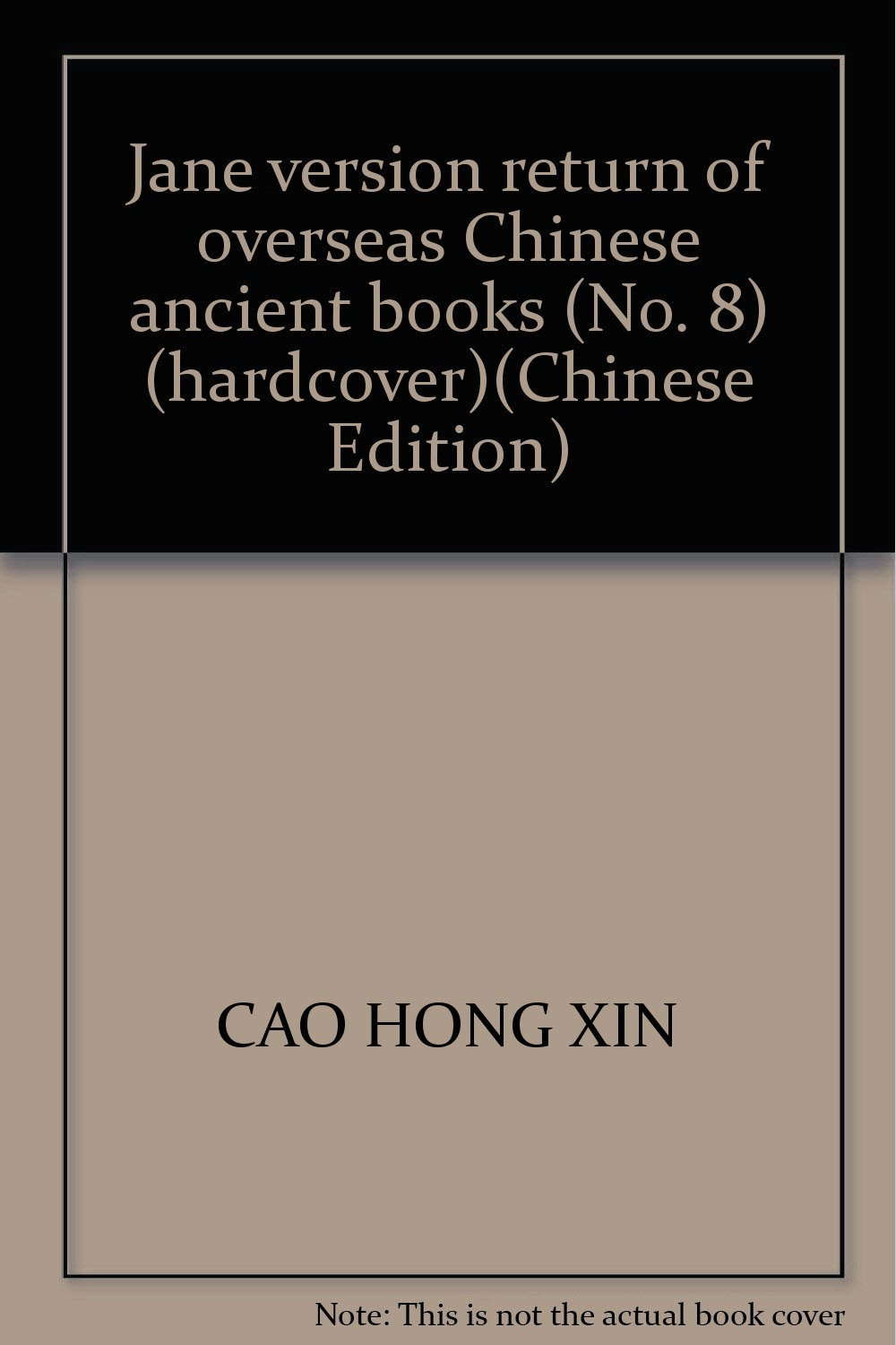 Jane version return of overseas Chinese ancient books (No. 8) (hardcover)(Chinese Edition) PDF Text fb2 ebook