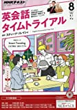 NHKラジオ 英会話タイムトライアル 2016年8月号 [雑誌] (NHKテキスト)