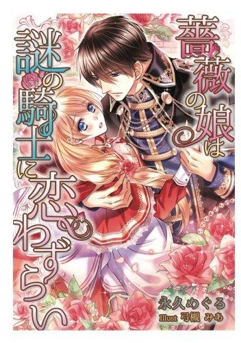 薔薇の娘は謎の騎士に恋わずらい