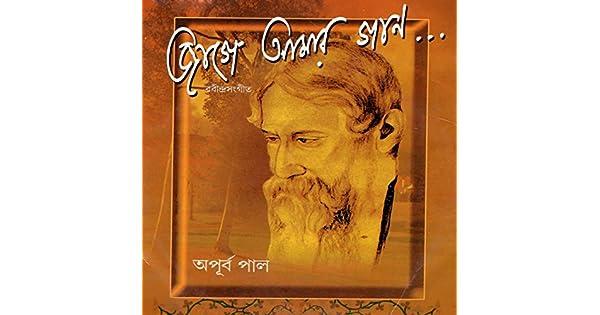 Amazon.com: Jagey Amar Gaan: Apurbo Paul: MP3 Downloads