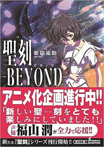 聖刻-BEYOND- (朝日文庫) | 新田...