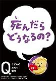死んだら どうなるの? (NHK Eテレ「Q―こどものための哲学」)