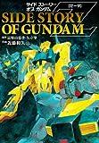 SIDE STORY OF GUNDAM Z (電撃コミックス)