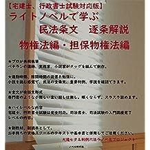 civil code real rights light novel de minpo (national qualifications novels) (Japanese Edition)
