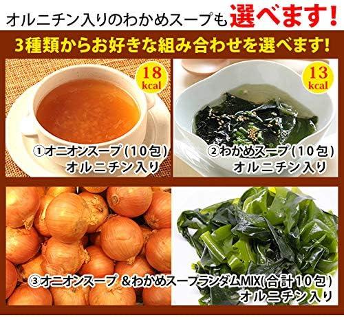 お試し オニオンスープ 10食 玉ねぎスープ オルニチン&野菜エキス入り しじみ300個分 (オニオン&わかめランダム合計10袋)