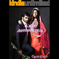 உயிர் அலையுதடி (Tamil Edition)