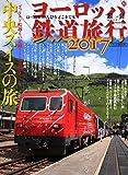 ヨーロッパ鉄道旅行2017 (イカロス・ムック 羅針特選ムック)