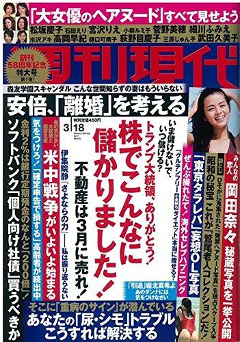 週刊現代 2017年 3/18 号 [雑誌]