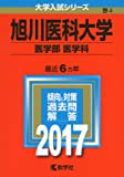 旭川医科大学(医学部〈医学科〉) (2017年版大学入試シリーズ)