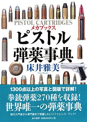 ピストル弾薬事典 (メカブックス)
