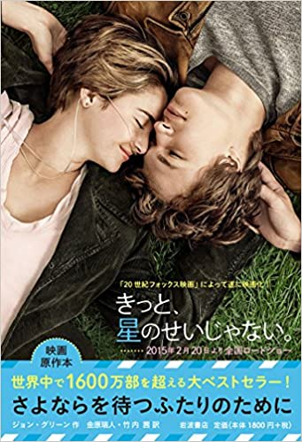 Amazon. Com: the fault in our stars (japanese edition.