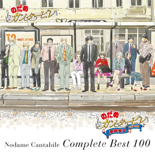 Nodame Cantabile Complete Best 100
