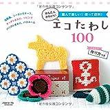 かんたんかわいいエコたわし100 (Let's knit series)