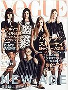 VOGUE JAPAN (ヴォーグ ジャパン) 2015年 04月号