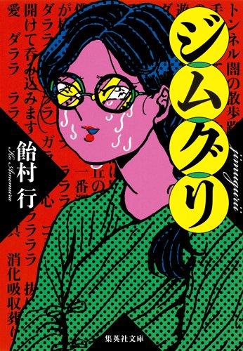ジムグリ (集英社文庫 あ 83-1)