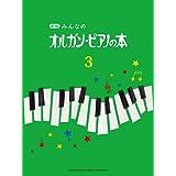 新版 みんなのオルガン・ピアノの本3