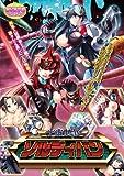 宇宙刑事ソルディバン (DVDPG) WORLD PG