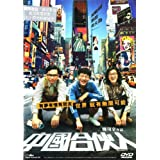 American Dreams in China (Region 3 DVD / Non USA Region) (English subtitled) by Huang Xiaoming