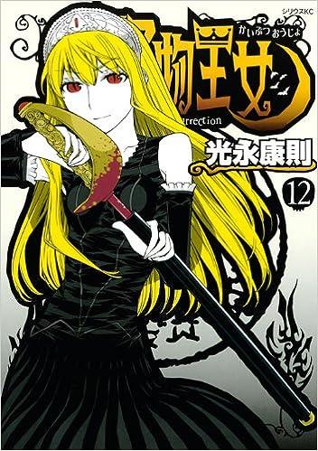 怪物王女(12) (シリウスKC) | 光...