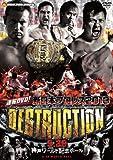 速報DVD! 新日本プロレス2013 DESTRUCTION 9.29神戸ワールド記念ホール