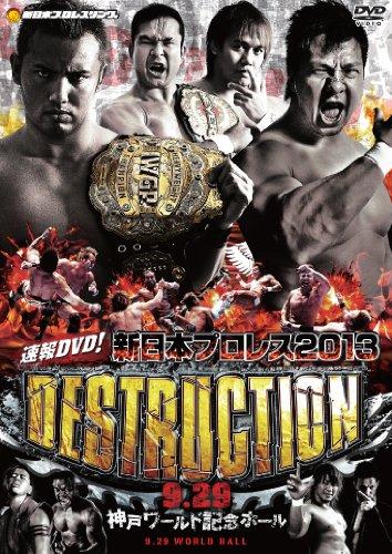 Wrestling (N.J.W.) - Sokuho DVD! Shin Nihon Pro Wrestling 2013 Destruction 9.29 Kobe World Kinen Hall [Japan DVD] TCED-1961 ()