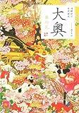 Ooku - Ran Hua (Kadokawa Bunko) (2006) ISBN: 4043484054 [Japanese Import]