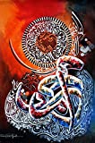 Hand Painted Oil On Canvas Individual Islamic Calligraphy - Darood Sharif - Unframed