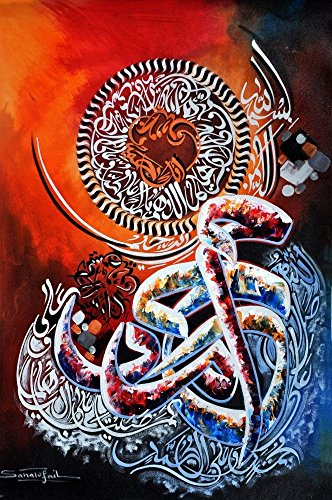 Hand Painted Oil On Canvas Individual Islamic Calligraphy - Darood Sharif - Unframed by Islamic Art Online