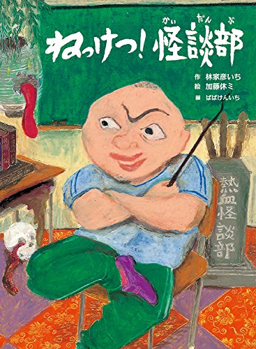 ねっけつ!怪談部 (古典と新作らくご絵本)