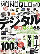 MONOQLO (モノクロ) 2011年 10月号 [雑誌]