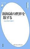 新海誠の世界を旅する (平凡社新書0916)