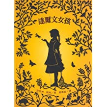 The Evolution of Calpurnia Tate (Chinese Edition)