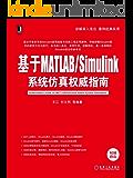 基于MATLAB/Simulink系统仿真权威指南