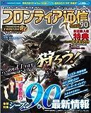 Monster Hunter Frontier Online Season 9.0 Frontier Communications (Enterbrain Mook)
