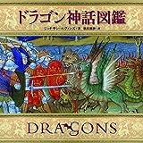 ドラゴン神話図鑑