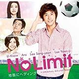 No Limit ~地面にヘディング~ オリジナル・サウンドトラック(DVD付)