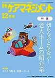 月刊ケアマネジメント2019年12月号【特集】知らないと危ない! 老人ホームの紹介業
