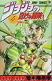 JOJO'S BIZARRE ADVENTURE Vol.4 ( Japanese Edition )