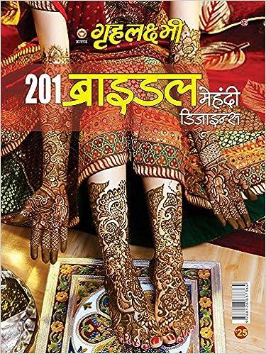 Buy Grehlakshmi 201 Bridal Mehndi Design 13 Book Online At Low
